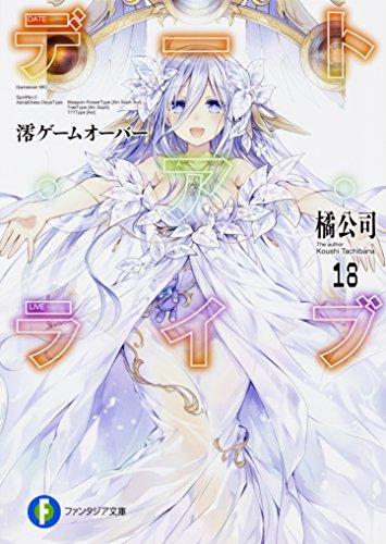 デート・ア・ライブ18 澪ゲームオーバー (ファンタジア文庫)