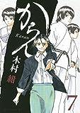 からん(7) (アフタヌーンコミックス)
