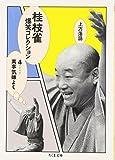 上方落語 桂枝雀爆笑コレクション〈4〉萬事気嫌よく (ちくま文庫)