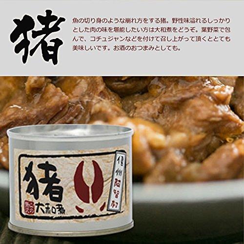 阿智ジビエ 猪肉缶詰 大和煮(160g) イノシシ いのしし 缶詰 味付け 醬油味 通販 通信販売