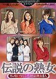 伝説の熟女 男を喰い尽くした絶品熟女8人 DVH-064 [DVD]