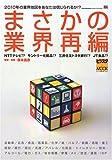 まさかの業界再編―2010年、消える会社・残る会社 (Softbank mook―ビジスタMOOK)
