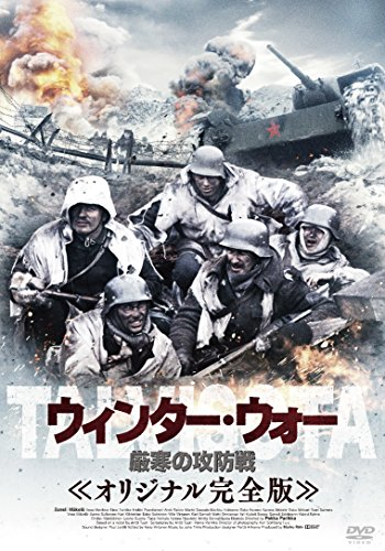 ウィンター・ウォー 厳寒の攻防戦 オリジナル完全版[DVD]