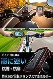 (アクアランド) AQUALAND スマホホルダー 防水 防塵 360度回転 落下防止ワイヤー付き iphone 強力固定 各種スマホ対応 マジックテープで調節 自転車 バイク スクーター 原付【製品保証3か月】 (Lサイズ) 画像