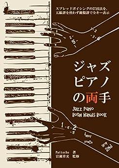 [Pattocho, 岩瀬章光]のジャズピアノの両手: Jazz Piano Both Hands Book