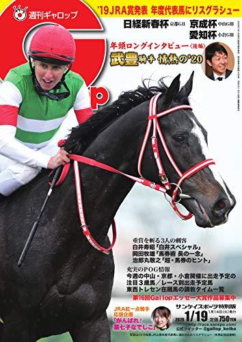 週刊Gallop(ギャロップ) 2020年1月19日号 (2020-01-14) [雑誌]
