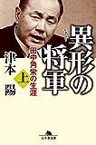 異形の将軍 田中角栄の生涯(上) (幻冬舎文庫)