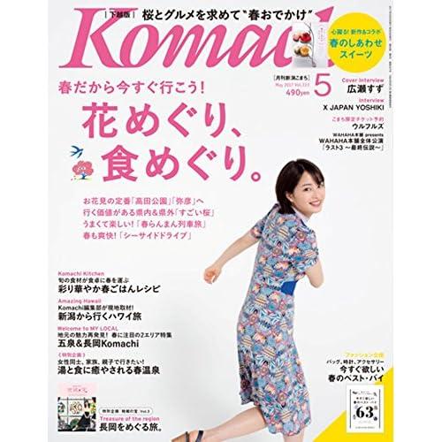 月刊新潟KOMACHI 5月号(新潟版)