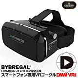BYBREGAL® 3D SHINECON VRゴーグル <DMM推奨 ハコスコDX2互換> 近遠視対応 焦点/瞳孔距離調節可能【超3D映像効果 / 驚きの仮想現実体験を/視角120°】DMM VRアプリ対応 3.5~6インチのスマホに対応(FBA)