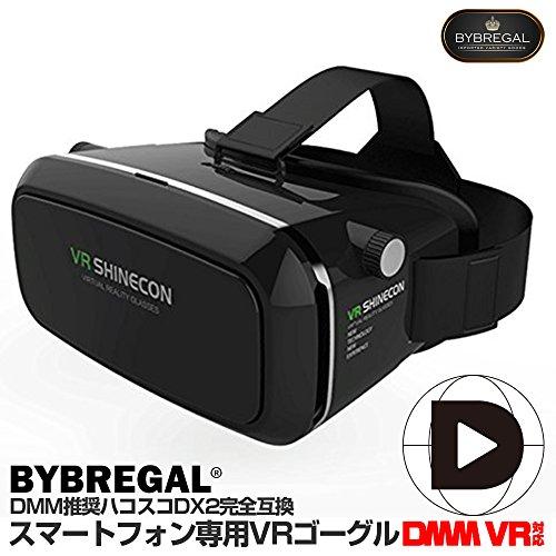 BYBREGAL® 3D SHINECON VRゴーグル <DMM推奨 ハコスコDX2互換> 近遠視対応 焦点/瞳孔距離調節可能【私はこれで十分! / 驚きの仮想現実体験入門に!/視角120°】DMM VRアプリ対応 3.5~6インチのスマホに対応(FBA)