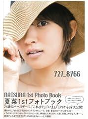 夏菜フォトブック 「727_8766」 (TOKYO NEWS MOOK 366号)