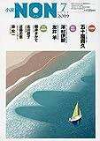 小説NON (ノン) 2009年 07月号 [雑誌]