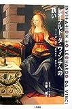 レオナルド・ダ・ヴィンチへの誘い―美と美徳・感性・絵画科学・想像力