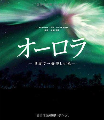 オーロラ 世界で一番美しい光 ビジュアルブック