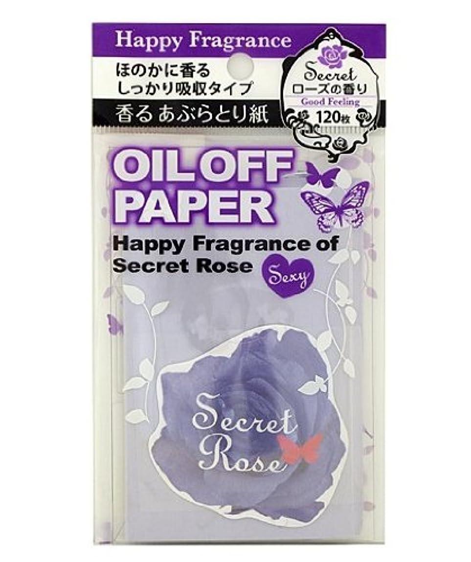 処分した枕スポンジ香るあぶらとり紙 シークレットローズ
