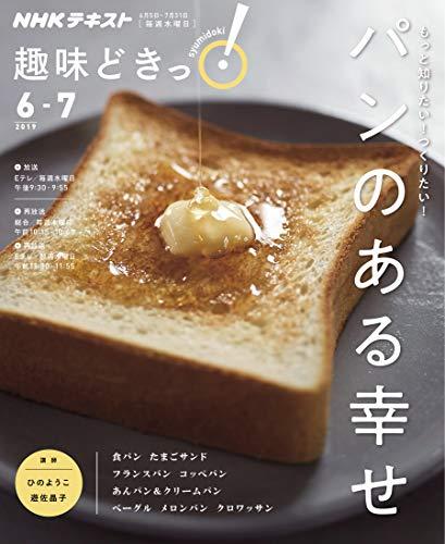 もっと知りたい!つくりたい! パンのある幸せ (NHK趣味どきっ!)