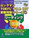 ロングマンTOEFLテストiBT受験特効シリーズ〈1〉リーディング