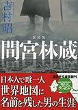 新装版 間宮林蔵 (講談社文庫) 画像