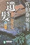 遺髪―密命・加賀の変〈巻之十八〉 (祥伝社文庫 さ 6-41)