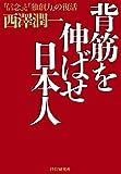 背筋を伸ばせ日本人 「信念」と「独創力」の復活