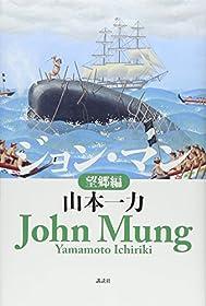 ジョン・マン 望郷編