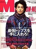 MEN'S NON・NO (メンズ ノンノ) 2008年 05月号 [雑誌]