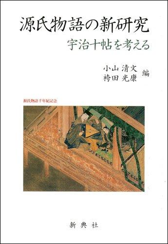 源氏物語の新研究—宇治十帖を考える—