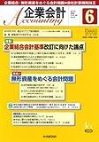 企業会計 2008年 06月号 [雑誌]
