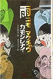 雨ニモマケチャウカモシレナイ (新こみね創作児童文学)