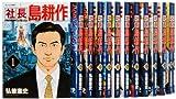 社長 島耕作 コミック 全16巻完結セット (モーニングKC) 画像