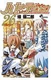 ハヤテのごとく! 26 マリア生写真つき 初回限定版 (少年サンデーコミックス)