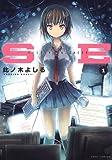 SE 1 (ジェッツコミックス)