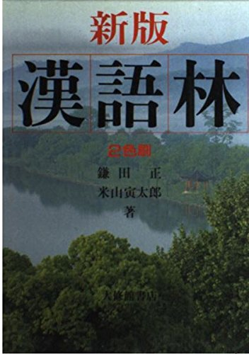 新版 漢語林の詳細を見る