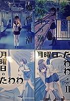 月曜日のたわわ 比村奇石 鴨志田一 オリジナルアニメ 制作決定 に関連した画像-07