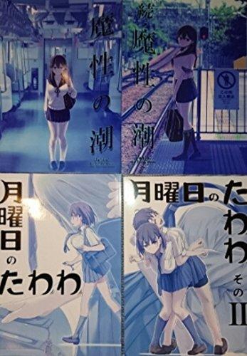 月曜日のたわわ その�Tその�U 魔性の潮 �T 続 4冊セット -
