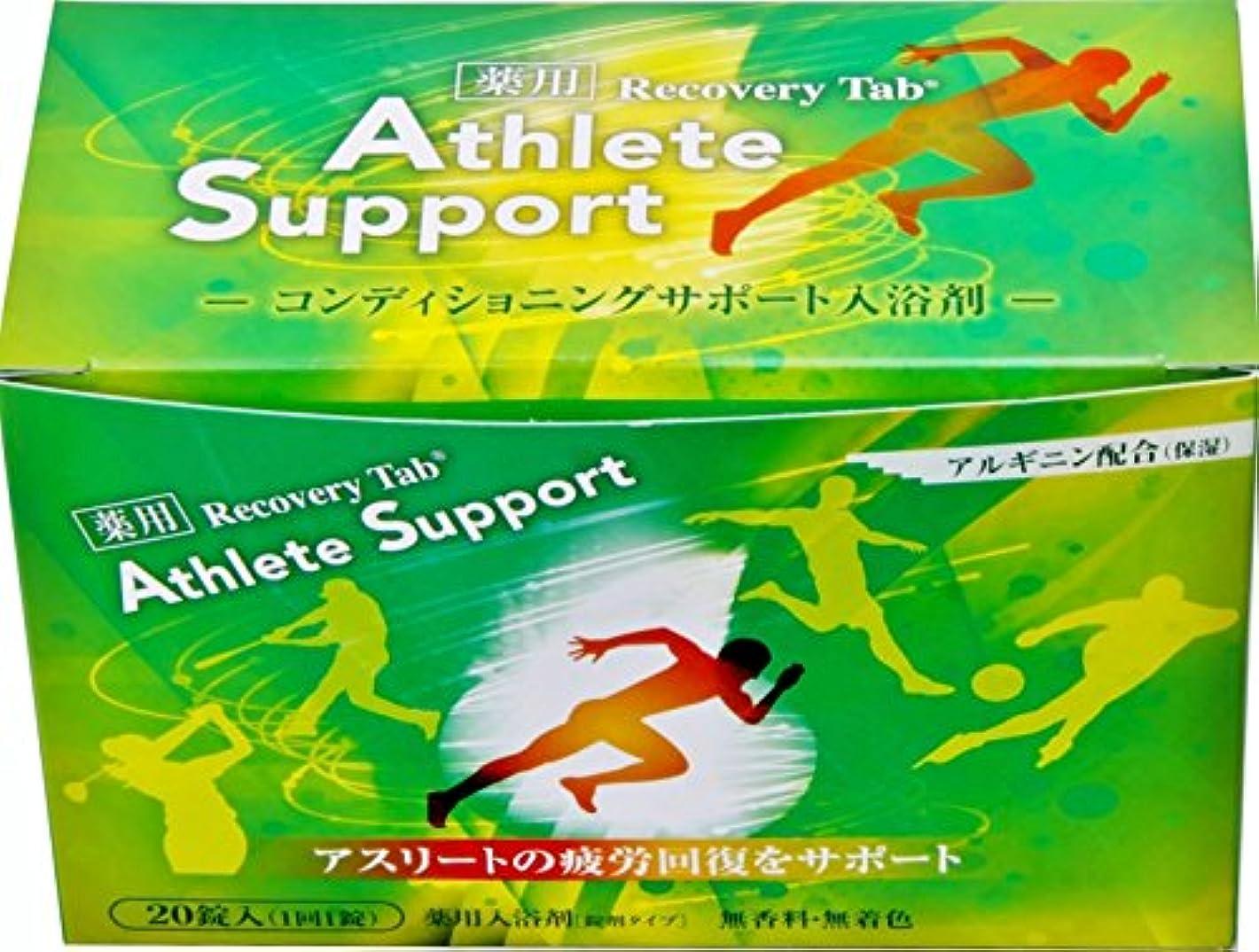 借りている減衰マザーランドRecovery Tab 薬用 重炭酸入浴剤 アスリートサポート 20錠入り(個包装)