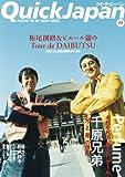 クイック・ジャパン77(Vol.77)