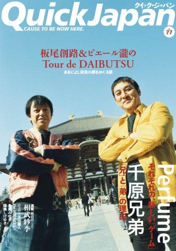クイック・ジャパン77(Vol.77)...