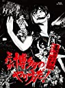 HKT48春のアリーナツアー2018 ~これが博多のやり方だ ~(Blu-ray Disc4枚組)