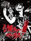 HKT48春のアリーナツアー2018 ~これが博多のやり方だ! ~(Blu-ray Disc4枚組)