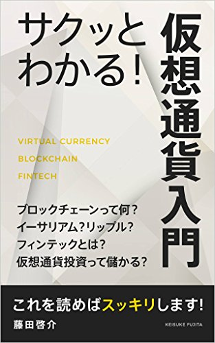 サクッとわかる!仮想通貨入門【完全版】