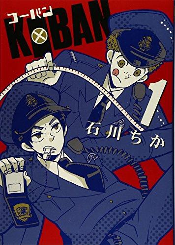 KOBAN (1) (バーズコミックス デラックス)の詳細を見る