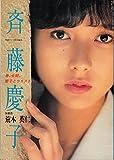 斉藤慶子 春、全開。慶子とウエストコースト (映画ファン臨時増刊)