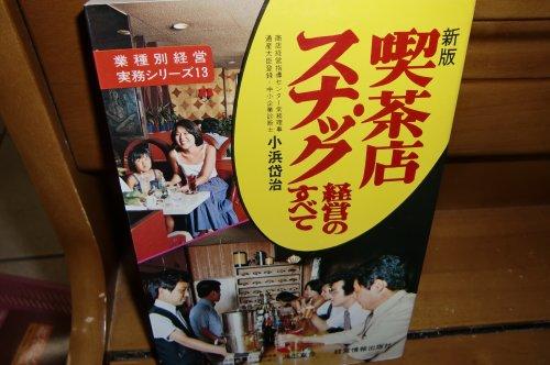 喫茶店・スナック経営のすべて (業種別経営実務シリーズ 13)