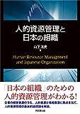 人的資源管理と日本の組織