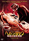 ヘルショック 戦慄の蘇生実験 デジタル・リマスター版[DVD]
