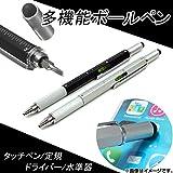 AP 多機能ボールペン 0.7mm タッチペン/定規/ドライバー/水平器など ブラック AP-BALLPEN-MULT-BK