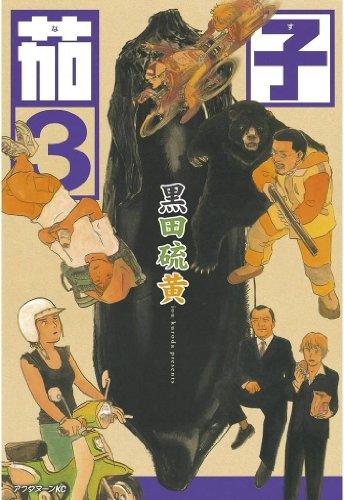 茄子(3) (アフタヌーンコミックス)