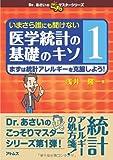 いまさら誰にも聞けない医学統計の基礎のキソ 第1巻 まずは統計アレルギーを克服しよう! (Dr.あさいのこっそりマスターシリーズ)