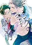 ギャングの飼い方【電子限定描き下ろし漫画付き】 (gateauコミックス)
